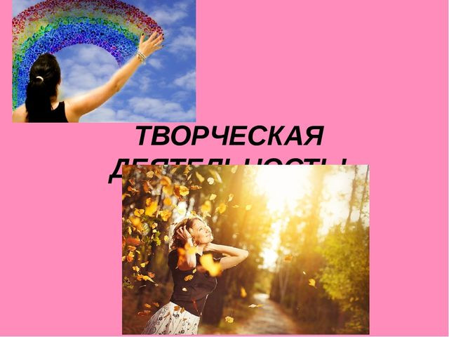 ТВОРЧЕСКАЯ ДЕЯТЕЛЬНОСТЬ!