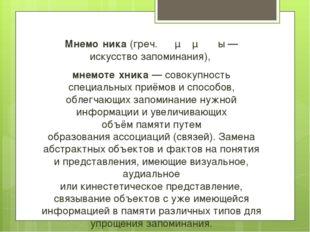 Мнемо́ника(греч.τὰ μνημονικά— искусство запоминания), мнемоте́хника— сов