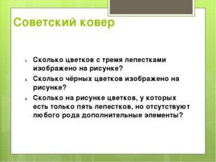 Советский ковер Сколько цветков с тремя лепестками изображено на рисунке? Ско