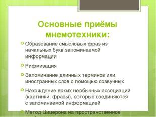 Основные приёмы мнемотехники: Образование смысловых фраз из начальных букв за
