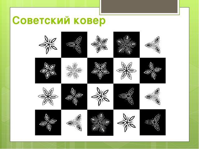 Советский ковер