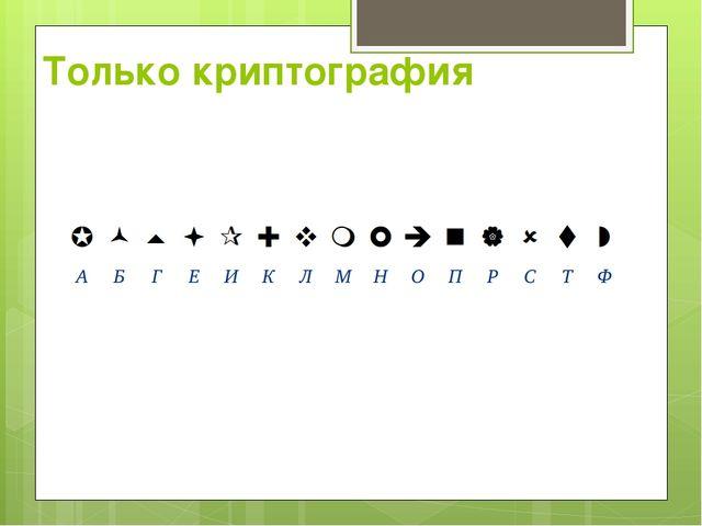Только криптография