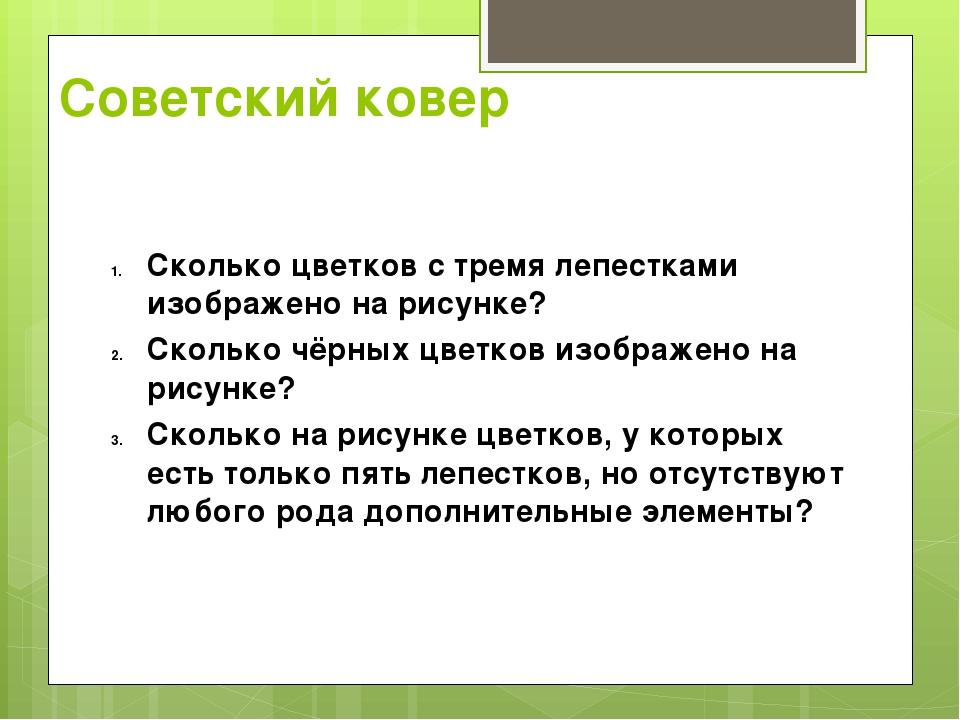 Советский ковер Сколько цветков с тремя лепестками изображено на рисунке? Ско...
