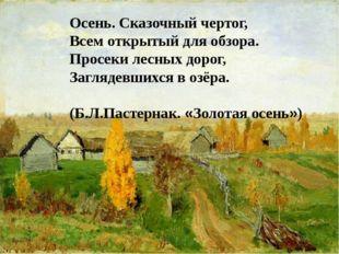 Осень. Сказочный чертог, Всем открытый для обзора. Просеки лесных дорог, Загл