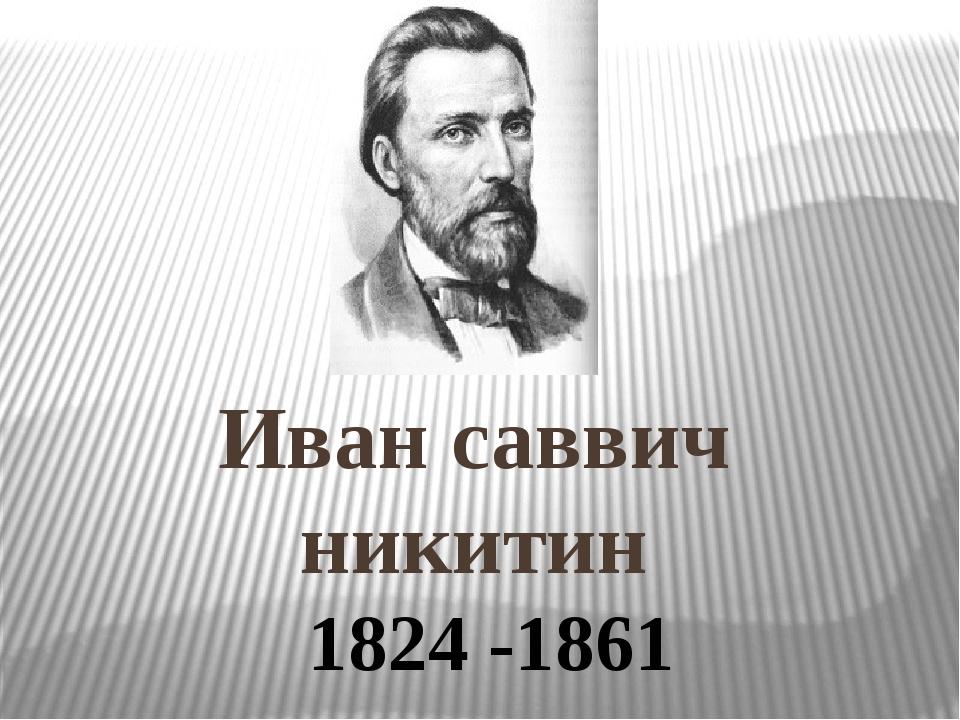 Иван саввич никитин 1824 -1861