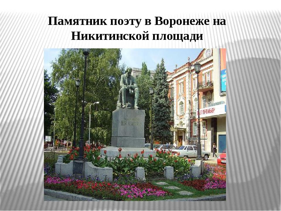 Памятник поэту в Воронеже на Никитинской площади