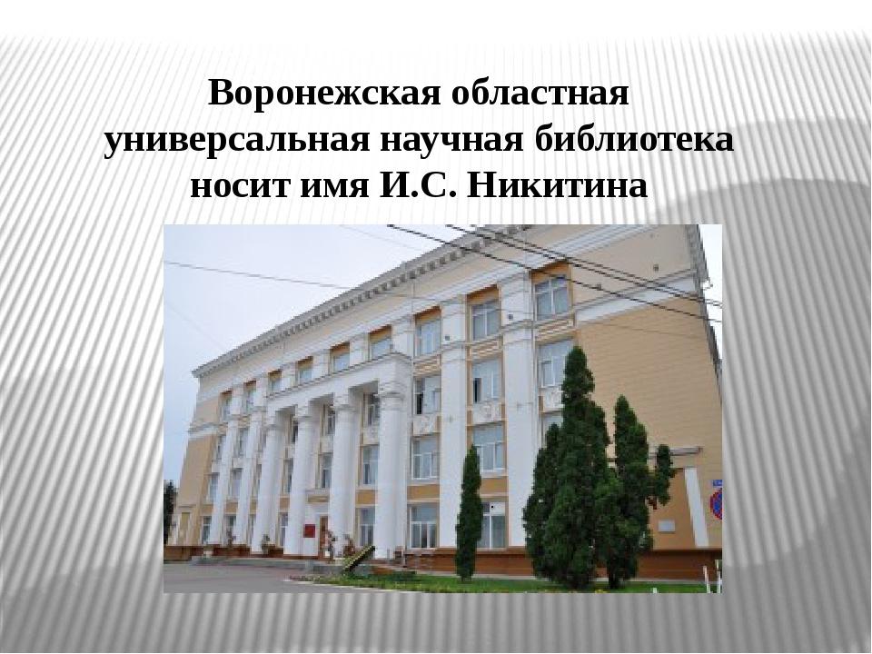 Воронежская областная универсальная научная библиотека носит имя И.С. Никитина