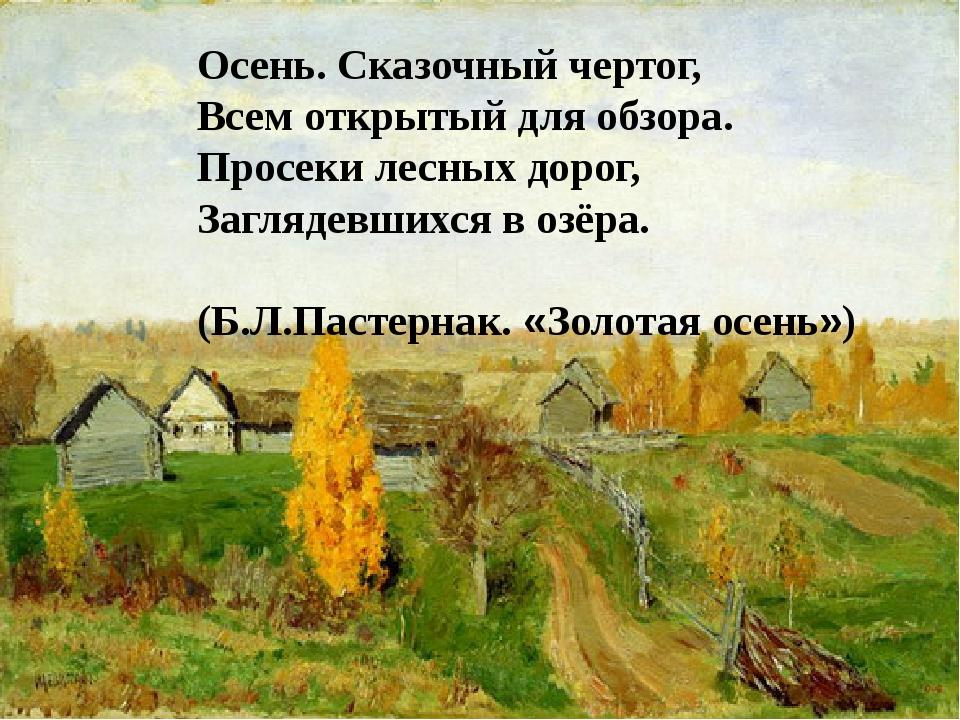 Осень. Сказочный чертог, Всем открытый для обзора. Просеки лесных дорог, Загл...