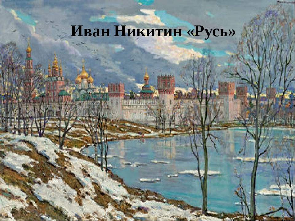 Иван Никитин «Русь»