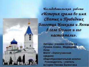 Исследовательская работа «История храма во имя Святых и Праведных Богоотца Ио