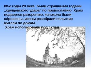 """60-е годы 20 века были страшными годами """"хрущевского удара″ по православию. Х"""