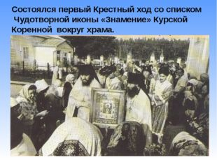 Состоялся первый Крестный ход со списком Чудотворной иконы «Знамение» Курской