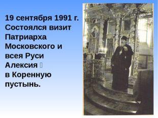 19 сентября 1991 г. Состоялся визит Патриарха Московского и всея Руси Алексия