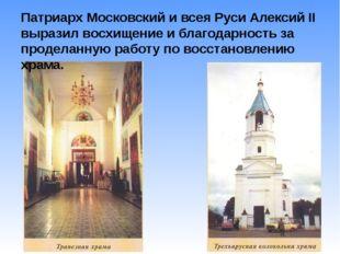 Патриарх Московский и всея Руси Алексий II выразил восхищение и благодарность