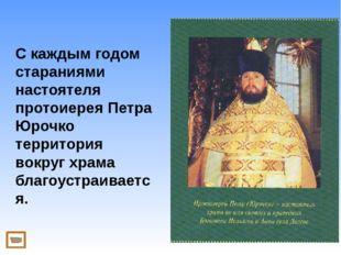 С каждым годом стараниями настоятеля протоиерея Петра Юрочко территория вокру