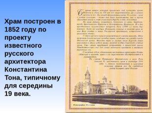 Храм построен в 1852 году по проекту известного русского архитектора Констант