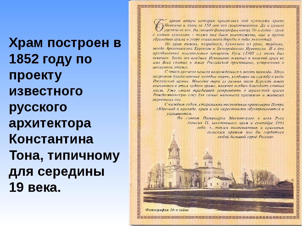 Храм построен в 1852 году по проекту известного русского архитектора Констант...