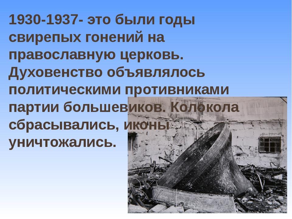 1930-1937- это были годы свирепых гонений на православную церковь. Духовенств...
