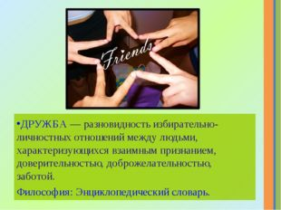 ДРУЖБА — разновидность избирательно-личностных отношений между людьми, характ