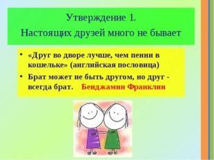 «Друг во дворе лучше, чем пенни в кошельке» (английская пословица) Брат может