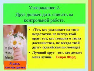 «Тот, кто указывает на твои недостатки, не всегда твой враг; тот, кто говорит