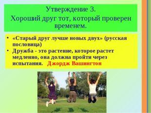 «Старый друг лучше новых двух» (русская пословица) Дружба - это растение, кот