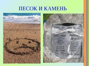 ПЕСОК И КАМЕНЬ