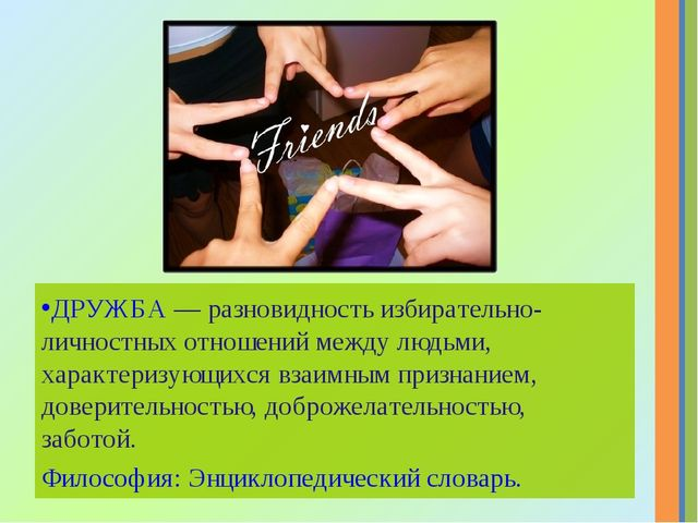 ДРУЖБА — разновидность избирательно-личностных отношений между людьми, характ...