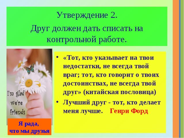 «Тот, кто указывает на твои недостатки, не всегда твой враг; тот, кто говорит...