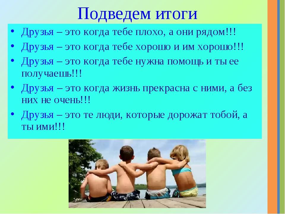 Подведем итоги Друзья – это когда тебе плохо, а они рядом!!! Друзья – это ког...