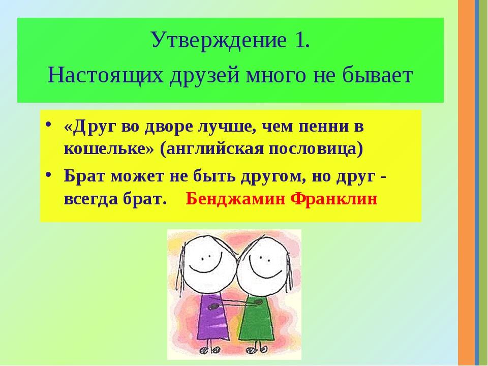 «Друг во дворе лучше, чем пенни в кошельке» (английская пословица) Брат может...