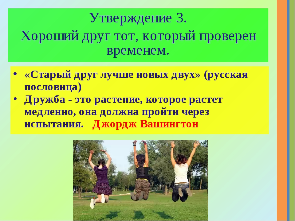 «Старый друг лучше новых двух» (русская пословица) Дружба - это растение, кот...