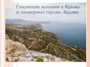 Генуэзские колонии в Крыму и «пещерные города» Крыма Презентация к уроку Крым