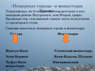 «Пещерные города» и монастыри Крыма Подавляющее их большинство сосредоточено