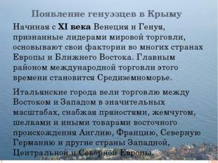 Появление генуэзцев в Крыму Начиная с XI века Венеция и Генуя, признанные ли