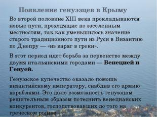 Появление генуэзцев в Крыму Во второй половине XIII века прокладываются новы