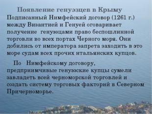Появление генуэзцев в Крыму Подписанный Нимфейский договор (1261 г.) между Ви