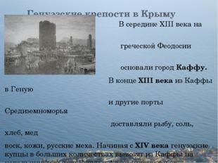 Генуэзские крепости в Крыму В середине XIII века на месте греческой Феодосии