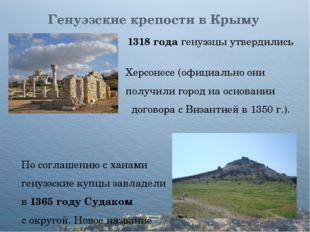 Генуэзские крепости в Крыму 1318 года генуэзцы утвердились в Херсонесе (офици