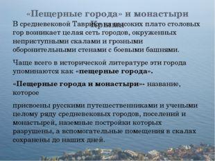 «Пещерные города» и монастыри Крыма В средневековой Таврике на высоких плато