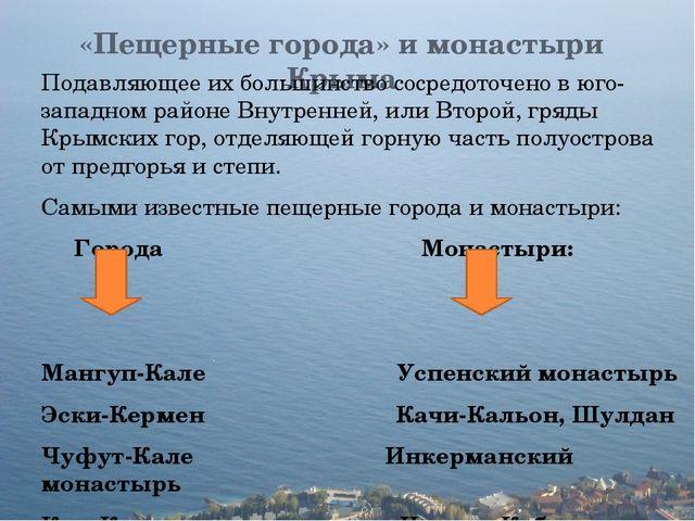 «Пещерные города» и монастыри Крыма Подавляющее их большинство сосредоточено...