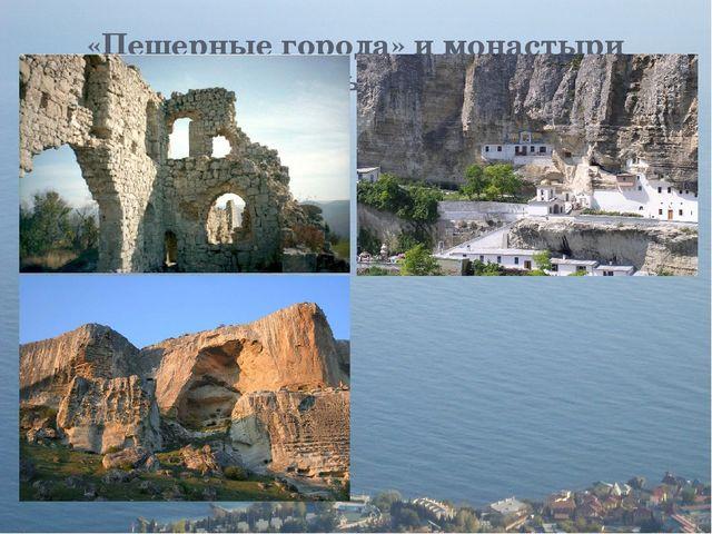 «Пещерные города» и монастыри Крыма