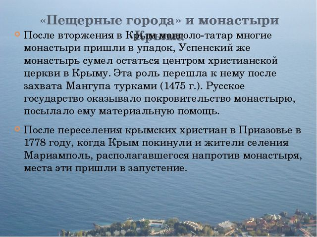 «Пещерные города» и монастыри Крыма После вторжения в Крым монголо-татар мног...