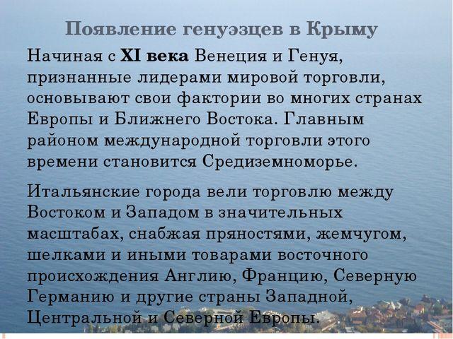 Появление генуэзцев в Крыму Начиная с XI века Венеция и Генуя, признанные ли...