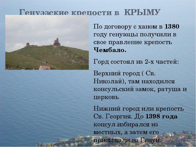 Генуэзские крепости в КРЫМУ По договору с ханом в 1380 году генуэзцы получили...