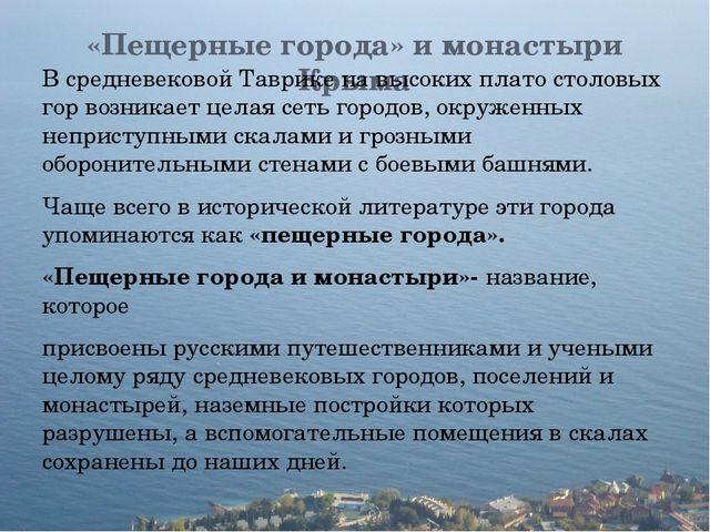 «Пещерные города» и монастыри Крыма В средневековой Таврике на высоких плато...