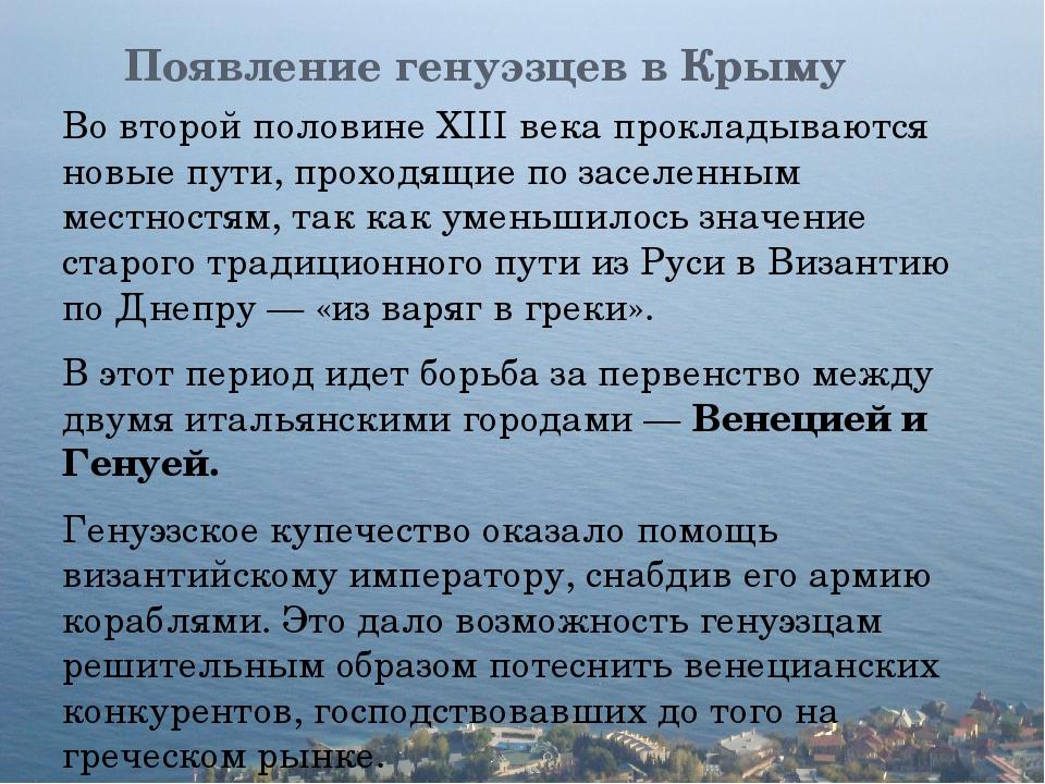 Появление генуэзцев в Крыму Во второй половине XIII века прокладываются новы...