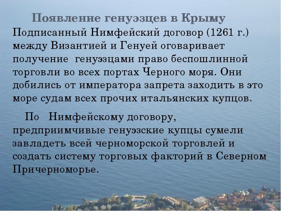 Появление генуэзцев в Крыму Подписанный Нимфейский договор (1261 г.) между Ви...