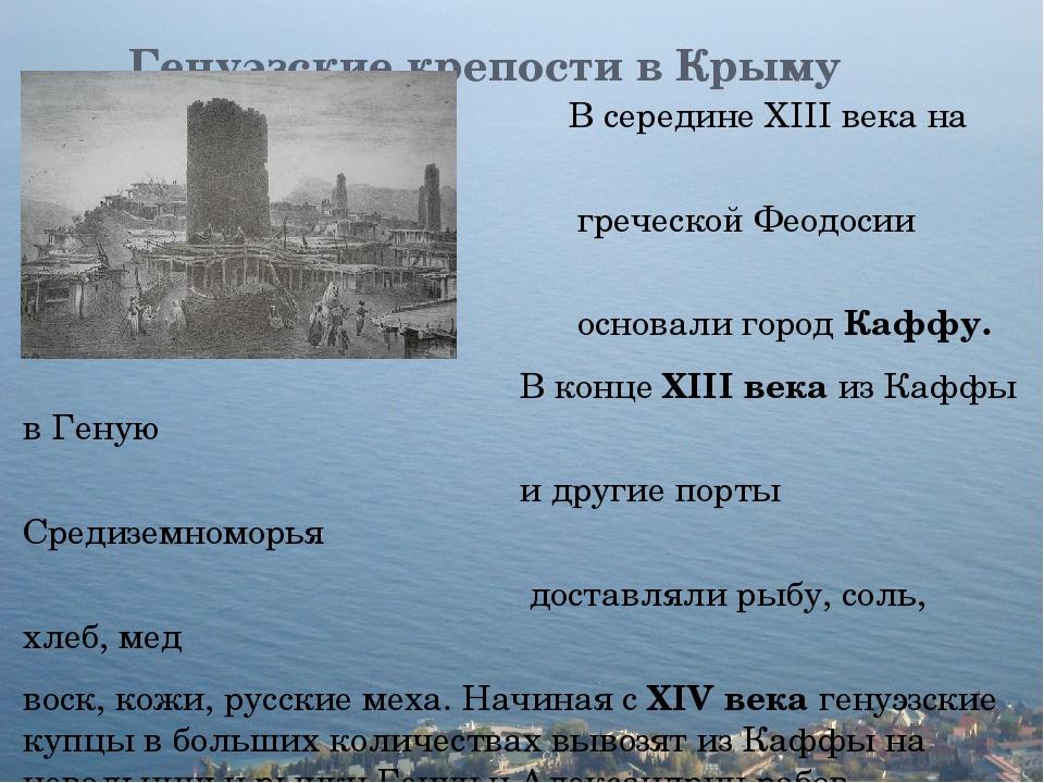 Генуэзские крепости в Крыму В середине XIII века на месте греческой Феодосии...