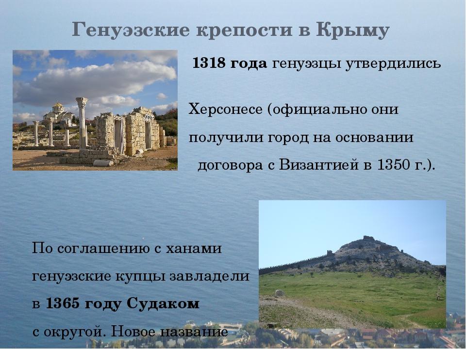 Генуэзские крепости в Крыму 1318 года генуэзцы утвердились в Херсонесе (офици...